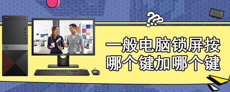 一般电脑锁屏按哪个键加哪个键