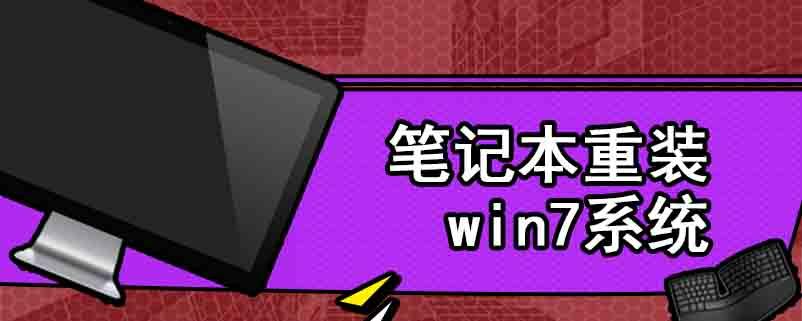 笔记本重装win7系统