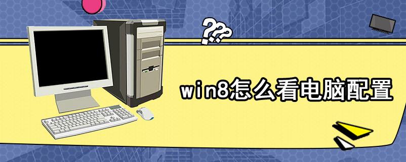 win8怎么看电脑配置