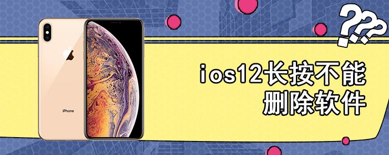 ios12长按不能删除软件