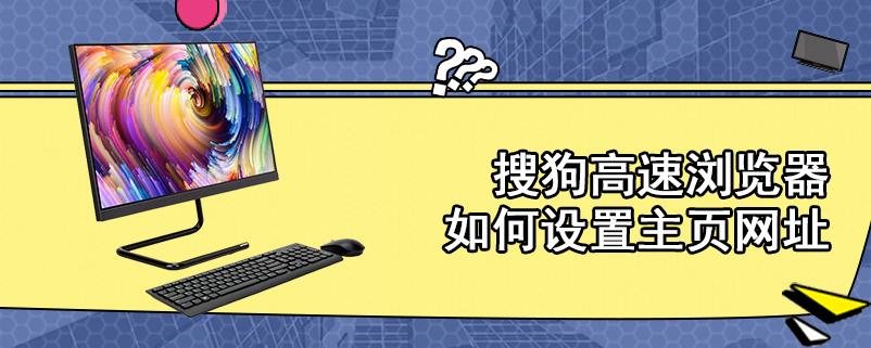 搜狗高速浏览器如何设置主页网址
