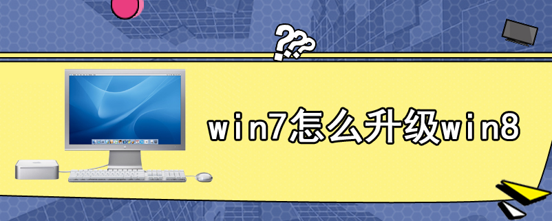 win7怎么升级win8