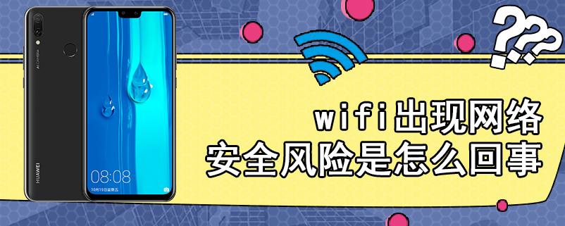 wifi出现网络安全风险是怎么回事