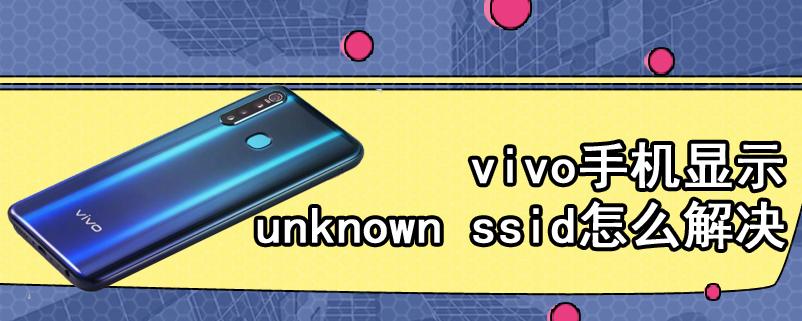 vivo手机显示unknown ssid怎么解决