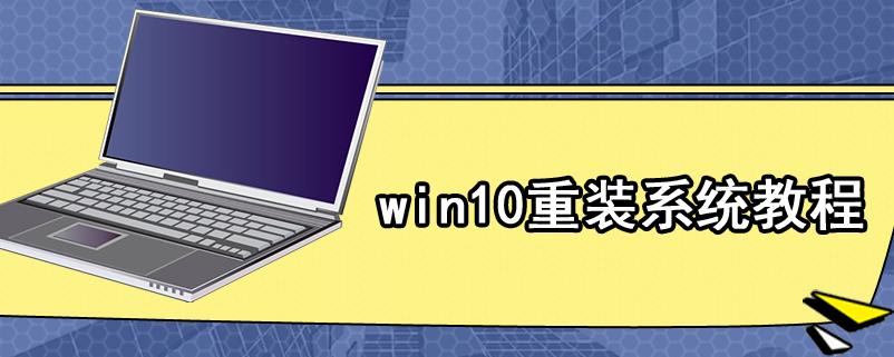 win10重装系统教程