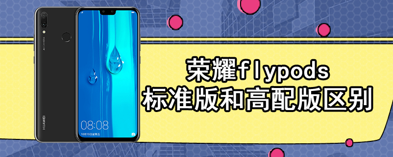 荣耀flypods标准版和高配版区别