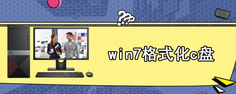 win7格式化c盘