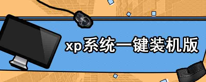 xp系统一键装机版