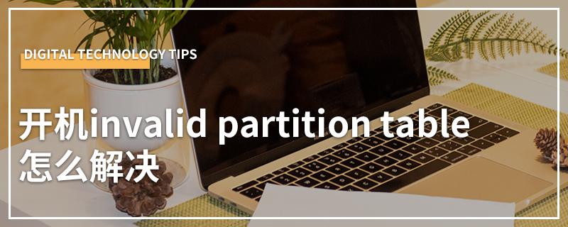 开机invalid partition table怎么解决