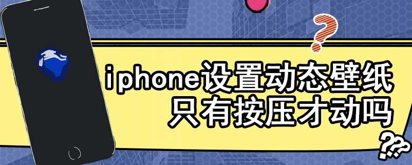 iphone设置动态壁纸只有按压才动吗