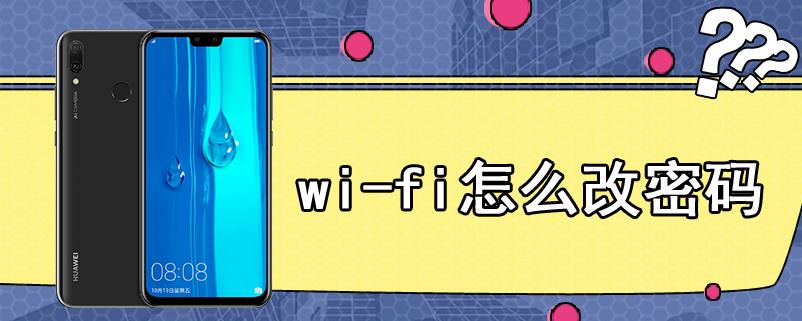 wi-fi怎么改密码