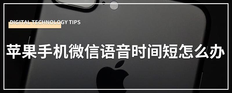 苹果手机微信语音时间短怎么办