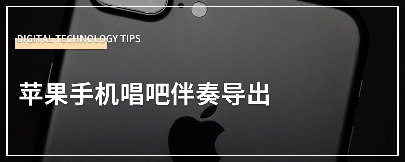 苹果手机唱吧伴奏导出