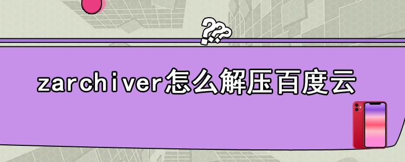 zarchiver怎么解压百度云