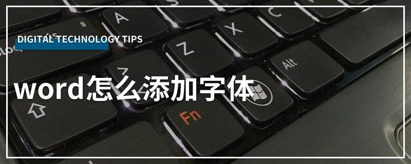 word怎么添加字体