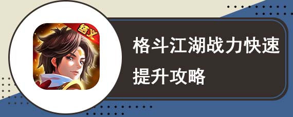 格斗江湖战力快速提升攻略