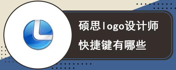 硕思logo设计师快捷键有哪些