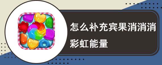 怎么补充宾果消消消彩虹能量