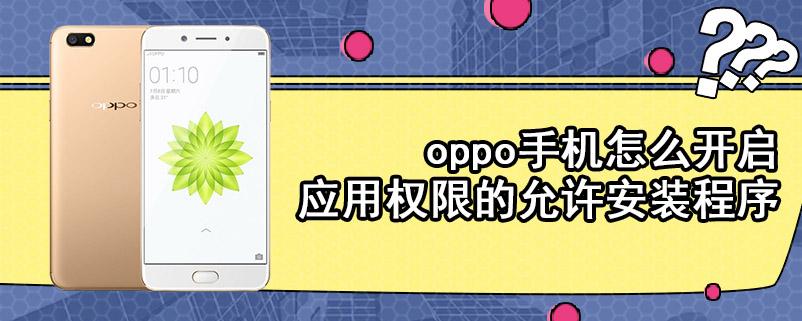 oppo手机怎么开启应用权限的允许安装程序