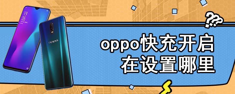 oppo快充开启在设置哪里