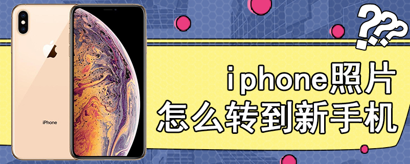 iphone照片怎么转到新手机