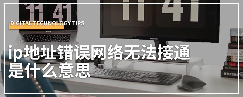 ip地址错误网络无法接通是什么意思