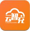 云智充app v4.2.7