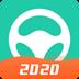 元贝驾考2020 v8.0.0