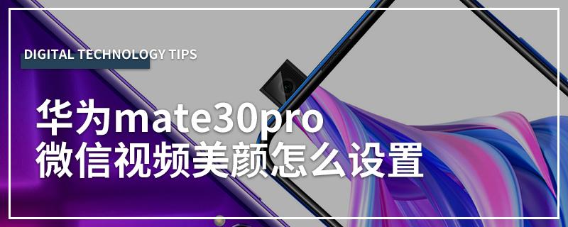 华为mate30pro微信视频美颜怎么设置