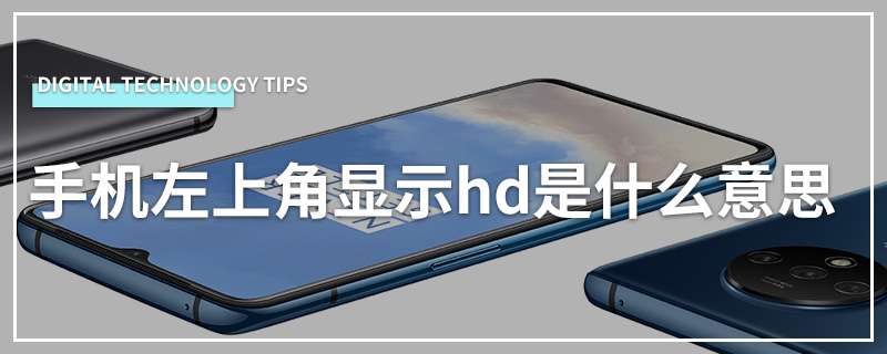 手机左上角显示hd是什么意思