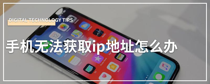手机无法获取ip地址怎么办