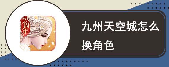 九州天空城怎么换角色