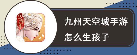 九州天空城手游怎么生孩子