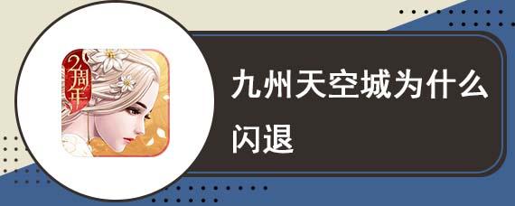 九州天空城为什么闪退