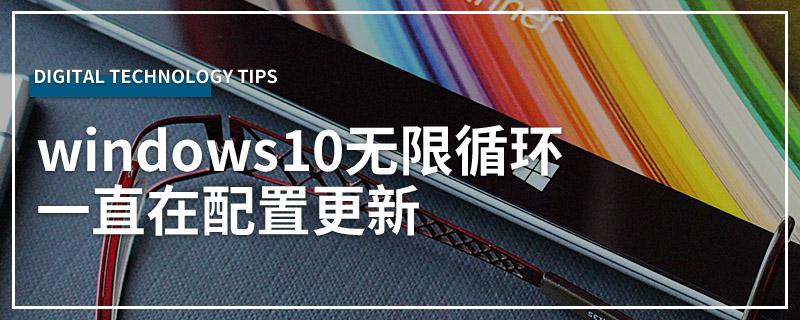 windows10无限循环一直在配置更新