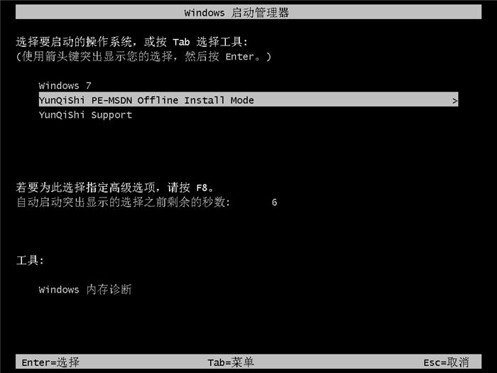 云骑士离线重装系统教程(14)