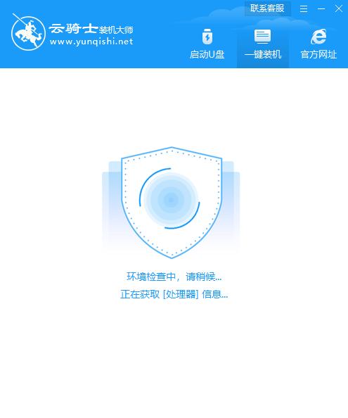 云骑士一键重装win10系统教程(3)