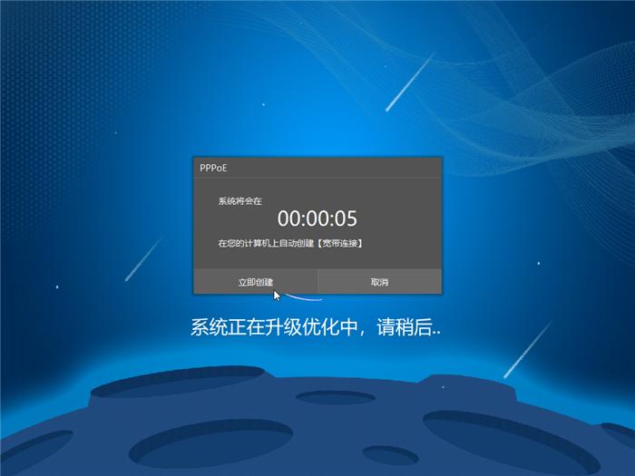 云骑士一键重装win10系统教程(21)