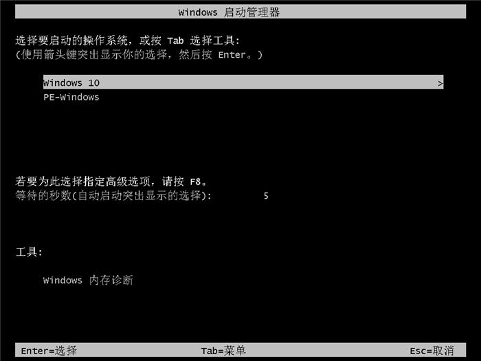 云骑士一键重装win10系统教程(23)