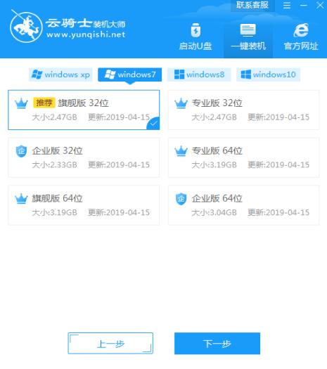 云骑士一键重装win7系统教程(4)
