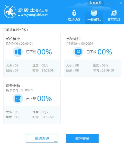 云骑士一键重装win7系统教程(7)