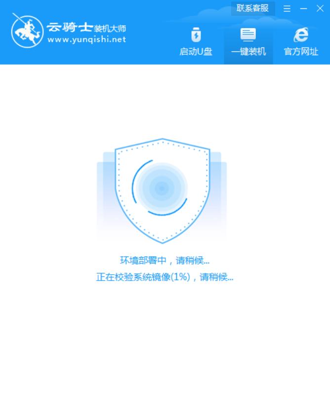 云骑士一键重装win7系统教程(8)