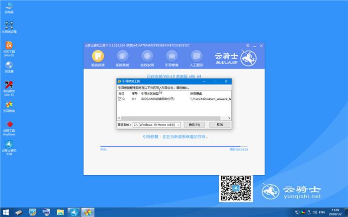 云骑士一键重装win7系统教程(13)