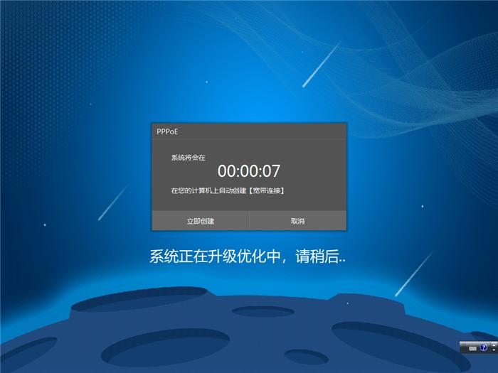 云骑士一键重装win7系统教程(21)