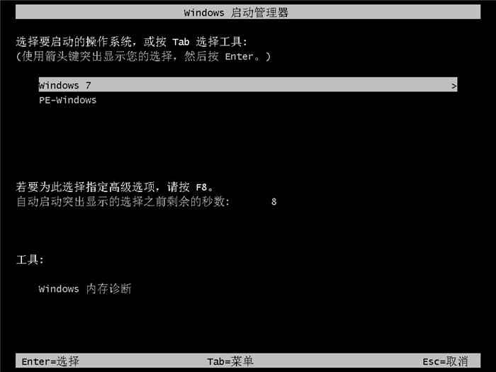 云骑士一键重装win7系统教程(22)