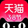 天猫app v9.5.0下载