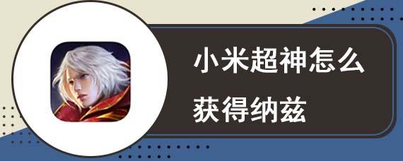 小米超神怎么获得纳兹