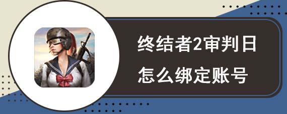 终结者2审判日怎么绑定账号