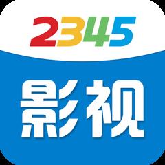 2345影视大全免费三度策略手机论坛