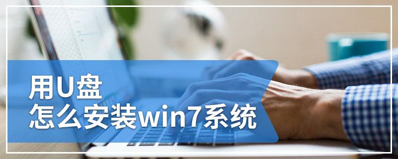 用U盘怎么安装win7系统